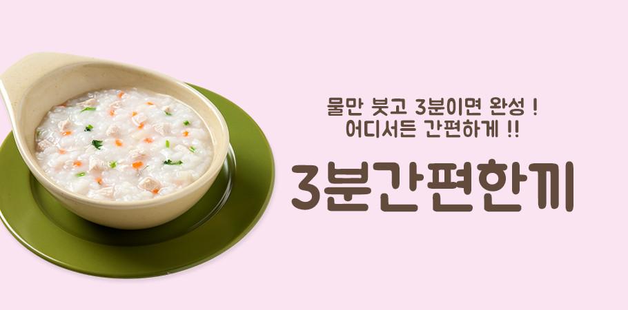 우리애들밥상 3분간편한끼 담백한닭육수죽 + 한우사골미역죽