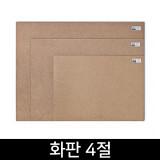 [스쿨문구] 아트메이트 화판 화방용 4절 (4.5T/56x40cm)