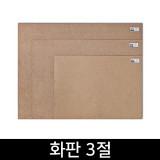 [스쿨문구] 아트메이트 화판 화방용 3절(4.5T/70x50cm)
