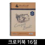 [스쿨문구] 아트메이트 크로키북 16절 80g/㎡