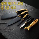 이녹스프랑 마스터칼 5종세트 - 블랙세라믹코팅