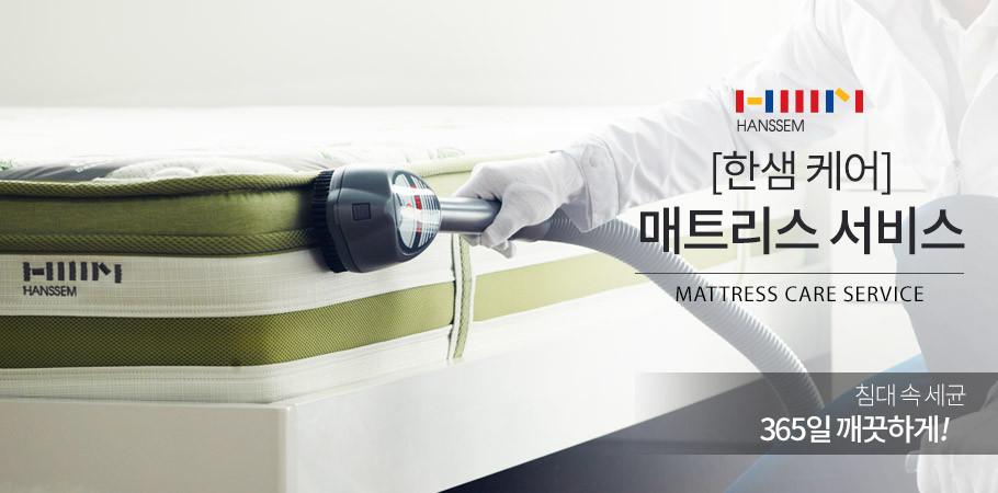 [한샘] 매트리스 케어서비스 사이즈 택1