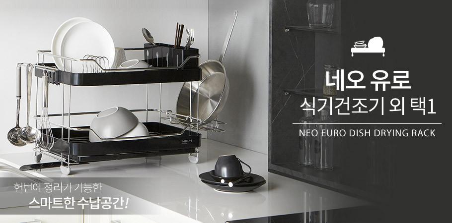 [한샘_네이처닉] 네오 유로 식기건조대 시리즈 택1