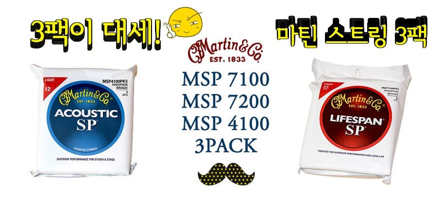 마틴 통기타줄 MSP7200 3팩 / 3세트 LIFESPAN SP 포스포브론즈 Medium 3Pack / 마틴 라이프스펜