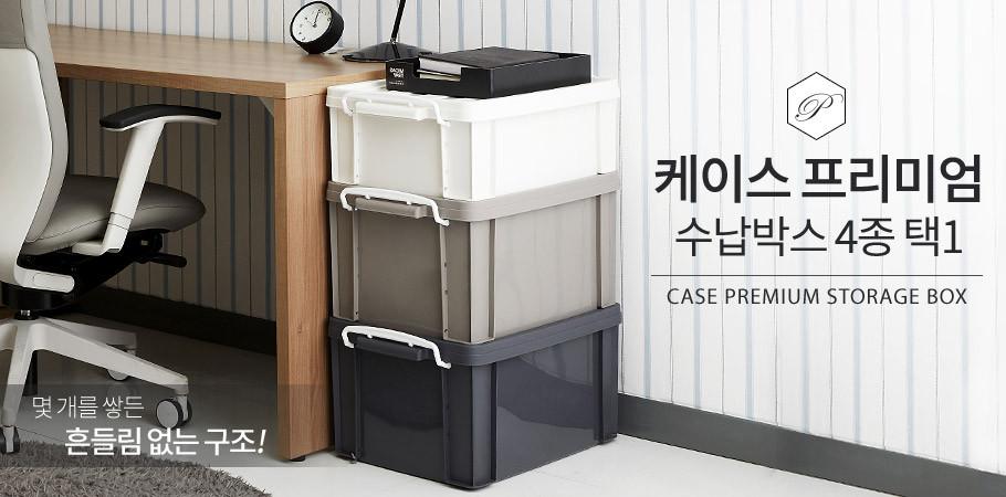 [한샘_엔플라스틱] 케이스 프리미엄 수납박스 4종중 택1