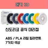 [공식대리점] 신도리코 필라멘트 DP200/DP201 / PLA,ABS 리필 필라멘트