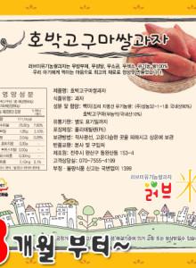 호박고구마쌀과자(러브미쌀과자-야채쌀과자)