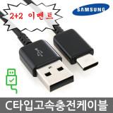 갤럭시 S8 USB C타입 고속충전 케이블(2+2)