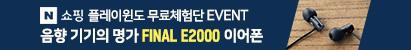 플레이_FINAL E2000 이어폰