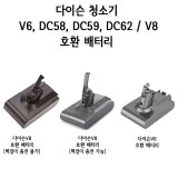 다이슨 배터리 V6 DC58 DC59 DC62 V8 호환 배터리교체