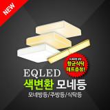 [EQLED] 색변환 모네 방등/주방등/식탁등