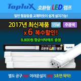 [탑룩스LED형광등] 2017 안정기 최신 호환버젼 15W주광색 x 6개 복수 할인!