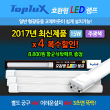 [탑룩스LED형광등] 2017 안정기 최신 호환버젼 15W주광색 x 4개 복수 할인!