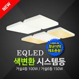 [EQLED] 색변환 시스템 거실4등100W / 거실6등150W