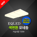 [EQLED] 색변환 모네 거실6등 150W