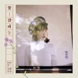 [포스터2종증정] 아이유 (IU) - 꽃갈피 둘 (리메이크 앨범)