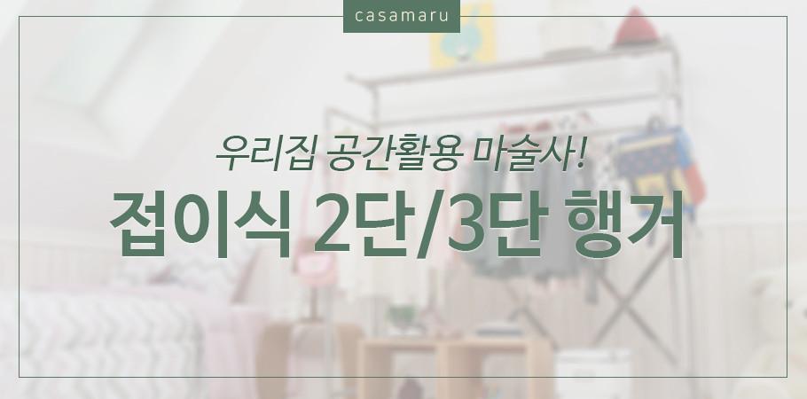 ★Black Sale★까사마루 접이식 3단 행거 (TV홈쇼핑) +사은품 서랍수납박스(그린)1P