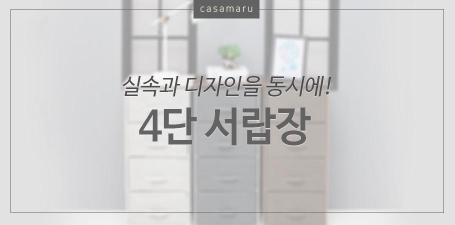 까사마루 인테리어 4단 서랍장 + 사은품 서랍수납박스(그린)1P