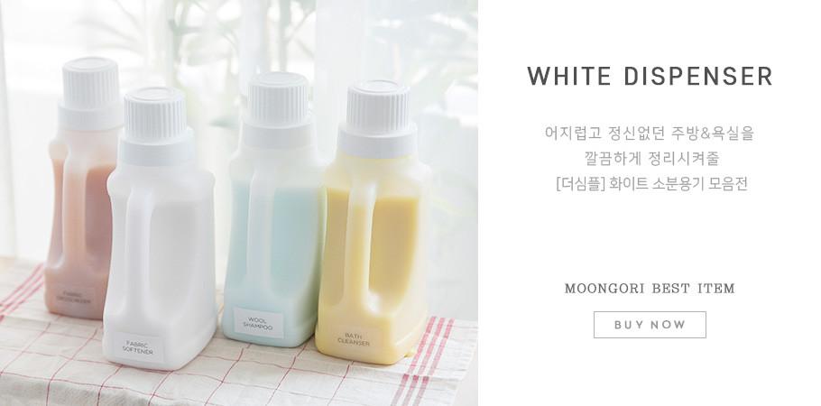 더 심플 화이트 소분용기 / 세제용기