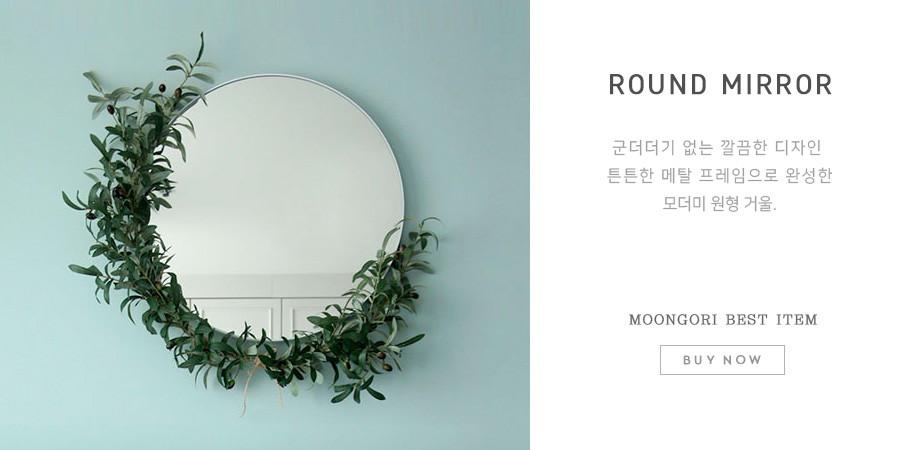 모더미 원형 거울 (2color)