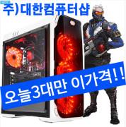 조립컴퓨터 게임용 배틀그라운드 오버워치사무용대한