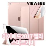 2017 아이패드 케이스 5세대 9.7