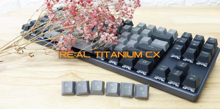 뼛속까지 알루미늄, archon RE:AL TITANIUM CX 풀 리얼 알루미늄 CNC RGB 축교체형 축교체식 기계식 게이밍 키보드