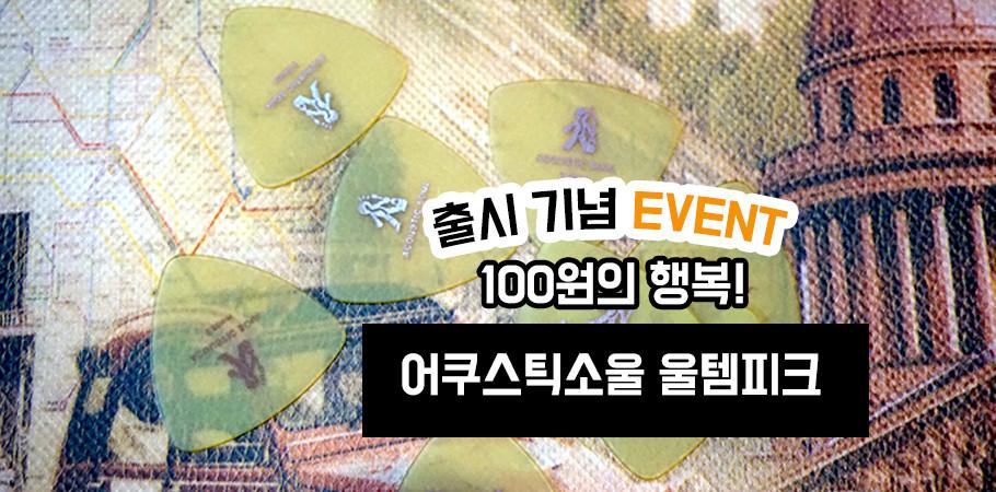 [EVENT] 어쿠스틱소울 울템 피크 0.5mm