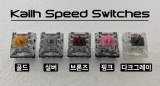 카일 스피드 스위치 110개 / Kailh Speed Switch 110EA
