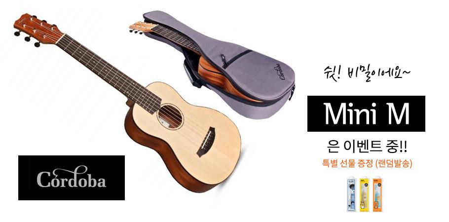 코르도바 미니 클래식 기타 Mini M
