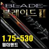 원더랜드 블레이드II 1.75-530 2018년 신상품 [최대 12개월 무이자할부]