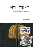 [2차 입고] 윤현정 - 나의 드로잉 노트