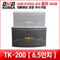 BMB 타이칸 TAIKAN TK-200 스피커 노래방/행사/교회/수련회 등등