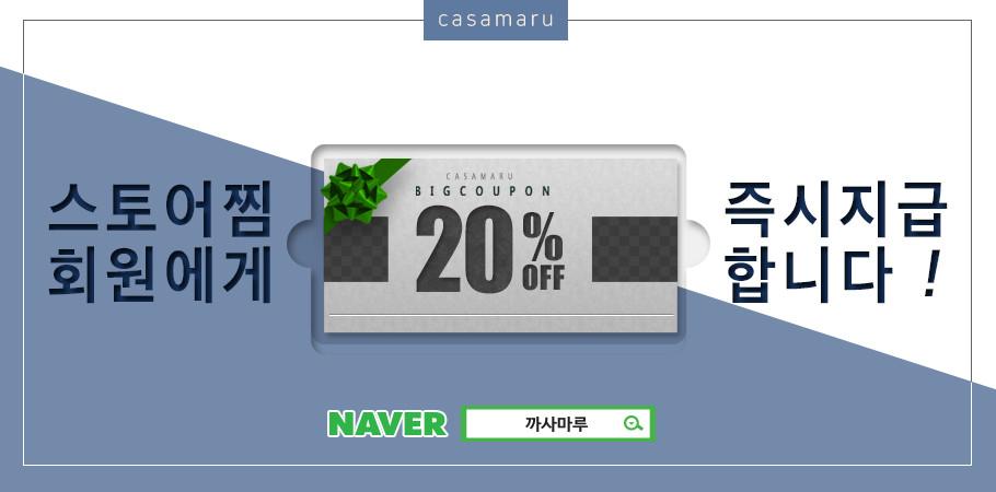 까사마루 스토어찜 회원에게 20%쿠폰  즉시 지급!