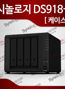 시놀로지 DS918+ (하드미포함) 에이블스토어 4베이