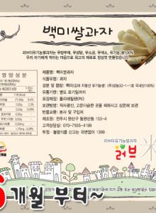 백미쌀과자(러브미쌀과자-곡물쌀과자)