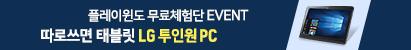 플레이_무료체험단 LG 투인원 PC