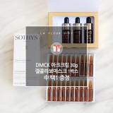 [공식판매처] 소티스수분앰플 + 아크플러스앰플 + 사은품