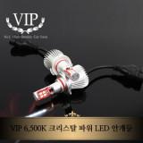 [오렌지팩토리] VIP 크리스탈화이트 파워 LED안개등 / 삼성LED정품 / 6,500K /2P 1SET