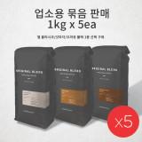 카페 뎀셀브즈 대용량 팩 1kg x 5ea