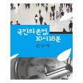 국민의 존엄, 10시 18분 / 지식공작소 (책 도서)