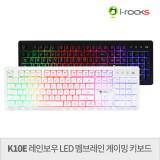 아이락스 K10E 레인보우 LED 멤브레인 게이밍 키보드
