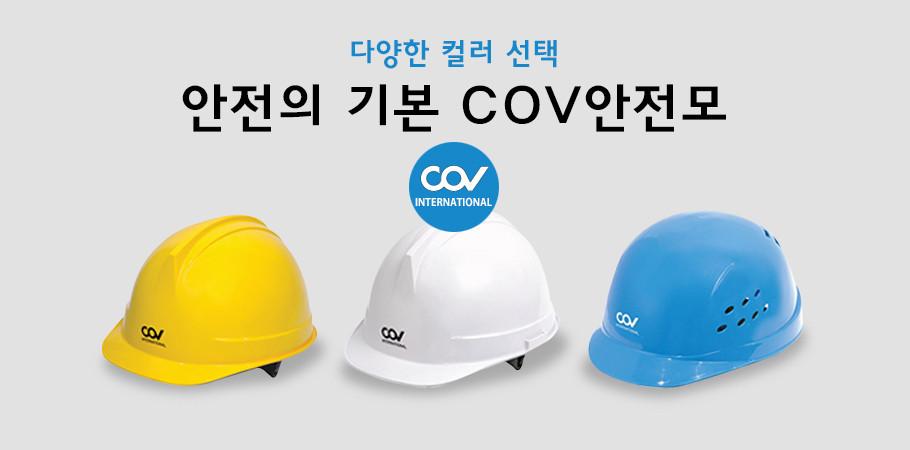 COV 안전모 COVH-A001(통풍모)단일색상-흰색