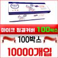 대용량 USB메모리 무료증정!! 노래방 마이크카바 청결커버 신바람 SBR S-1 50박스