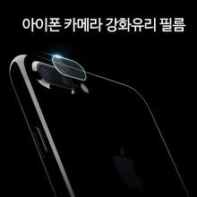 아이폰7/8 카메라 강화유리필름