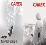 [카렉스] 스마트폰충전기 충전표시 릴타입 마그넷 홀드 4포트충전기