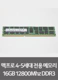[중고]맥프로 전용 메모리 16GB DDR3 12800R 1600Mhz ECC for Mac Pro 2009~2012년 4,5세대