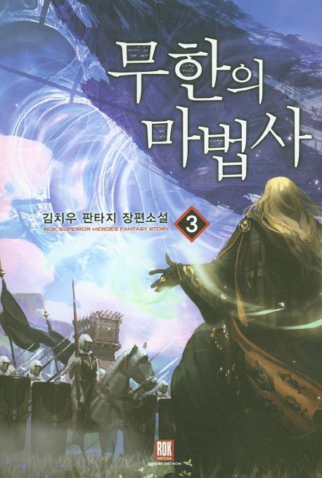 로크미디어 무한의 마법사 3 : 김치우 판타지 장편소설 : 제이북스