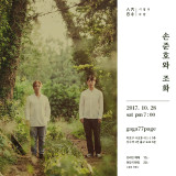 [Show77page] 10월 28일 (토) 손준호와 조화