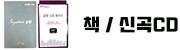 노래방 책&DVD신곡
